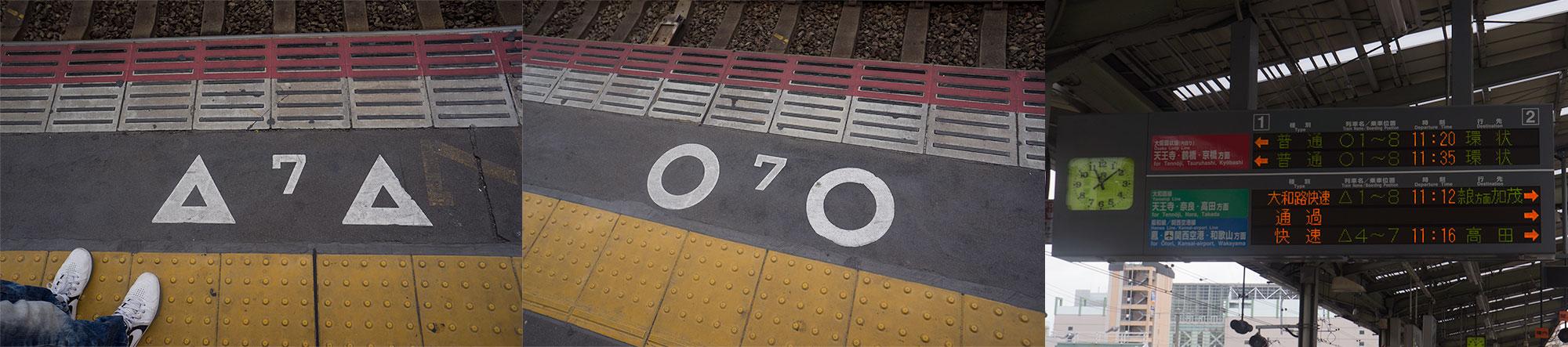열차가 많이 들어오기 때문에 타는 곳이 다르다